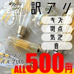 訳アリ エジソンバルブLED 訳ありエジソン電球 口金E26 E17 裸電球 フィラメントLED 調光 非調光