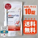 冷え性、疲労回復、腰痛、肩こり、神経痛などには薬用入浴剤!