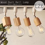 ダクトレール スポットライト E26 ウッドソケット 木製 ライティングレール 照明器具 1灯用 裸電球 直付け ナチュラル 北欧 おしゃれ シンプル LED対応