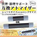 【単品】MOKU(モク)電子タバコ用アトマイザー 互換 禁煙サポート ショート or ロング 互換 禁煙 国産