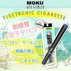 MOKU(モク)電子タバコ スターターキット(アトマイザー付)互換 予備バッテリー 禁煙サポート 約250パフ可能 ネコポス送料無料