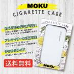 電子タバコ充電器ケース MOKU(モク)電子タバコ用 モバイルバッテリーケース 互換バッテリー USB充電器 収納 プルームテック 白 ホワイト ネコポス送料無料