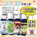 電子タバコリキッド MOKU(モク)フレーバーリキッド 国産 電子たばこ用リキッド 15ml メンソール 日本製 ニコチンフリー ゆうパケット送料無料