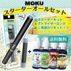 【選べるリキッド付】MOKU(モク)電子タバコ スターターキットオールセット(アトマイザー・リキッド付)互換 予備バッテリー 禁煙 ネコポス送料無料