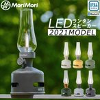 LEDランタンスピーカー MORIMORI Bluetooth led ランタン おしゃれ アウトドア 充電式 調光 ランプ ランタン ワイヤレス スピーカー bluetooth