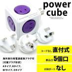 Yahoo!ネストビューティ海外旅行用 電源変換プラグ付 パワーキューブ マルチ電源タップ【1920/JPRW4P】差込口5個 直付式 [たこ足 コンセント]Power Cube ReWirable04