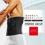 加圧腹巻き メンズ用 ウエストバンド ハード 男性用 着圧 下腹 補正下着 姿勢 矯正 プレスギア ぽっこりお腹 引き締め