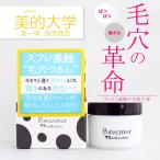 ポアカバー ミルキーホワイト 20g 北海道ミルク使用 化粧下地 毛穴レス 黒ずみカバー c 送料無料