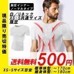 加圧シャツ ネイビー 白 限定割 メンズ 加圧インナー ネイビー 筋トレ 猫背 姿勢 矯正 半袖 腹筋 着るだけ Uネック Vネック コンプレッションシャツ XS