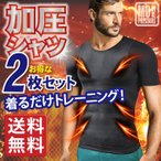 【2枚セット】加圧シャツ 着圧インナー モアプレッシャー メンズ ダイエット 筋トレ 猫背矯正 着るだけ 腹筋