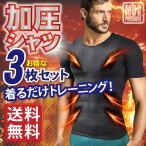 【3枚セット】加圧シャツ 着圧インナー モアプレッシャー メンズ ダイエット 筋トレ 猫背矯正 着るだけ 腹筋