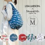 ドロップM シュパット リサラーソン エコバッグ マチ広 北欧ブランド Shupatto Drop M S481 お買い物バッグ マイレジ袋 大きい 折りたたみ レジバッグ おしゃれ