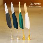 HUNT9 Sirene シレーヌ 羽根ペンとペンスタンド ボールペン  ダークブラック