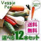 ショッピング文房具 プレゼント おもしろ 選べる 12本セット 野菜ペン ベジーペン 野菜型ボールペン きのこペン 面白文房具 文具 景品 プチギフト 誕生日プレゼント 子ども会 ゴルフコンペ ビンゴ