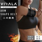 二の腕専用 ダイエットベルト 二の腕 痩せ サウナ発汗ベルト サポーター VIVALA ビバラ 男女兼用