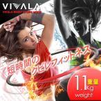 フラフープダイエット 「VIVALA ウエストシェイプフープ」お腹 引き締め 有酸素運動 くびれ エクササイズ 重め 1.1kg 大人用 送料無料