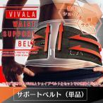 【補助ベルト単品】VIVALA(ビバラ)サポートベルト 腰痛ベルト 姿勢矯正 猫背 サポーター メンズ レディース ネコポス送料無料
