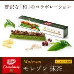 【メーカー直販】キットカット ショコラトリー モレゾン 抹茶