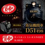 【メーカー直販】キットカット ミニ オトナの甘さ SL-D51号
