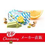 【メーカー直販】キットカット ショコラトリーコノサー ピスタチオ&グレープフルーツ