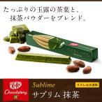 【メーカー直販】キットカット ショコラトリー  サブリム 抹茶