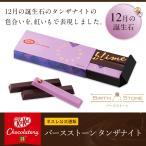 【メーカー直販】キットカット ショコラトリー バースストーン タンザナイト