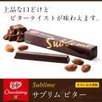 【メーカー直販】キットカット ショコラトリーサブリム ビター