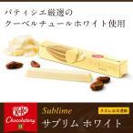 【メーカー直販】キットカット ショコラトリー サブリム ホワイト