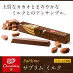 【メーカー直販】キットカット ショコラトリーサブリム ミルク