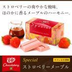 【メーカー直販】キットカット ショコラトリースペシャル ストロベリーメープル