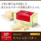 【メーカー直販】キットカット ショコラトリースペシャル バター
