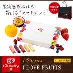 【メーカー直販】キットカット ショコラトリー I LOVE FRUITS 手提げ袋つき