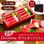 【メーカー直販】キットカット ショコラトリー ギフトボックス ミニ 手提げ袋つき