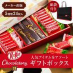 【メーカー直販】キットカット ショコラトリー ギフトボックス 手提げ袋つき