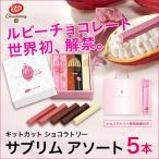 【数量限定】キットカット ショコラトリー サブリム ホワイトデーパッケージ 5本