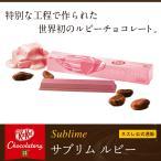 【メーカー直販】キットカット ショコラトリー サブリム ルビー【ホワイトデーにぴったり WD1801】
