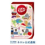 (メーカー直販)キットカット ご当地アソート東日本 2018 ver(KITKAT チョコレート)