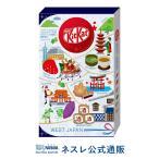 (メーカー直販)キットカット ご当地アソート西日本 2018 ver(KITKAT チョコレート)