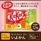 (ネスレ公式通販)キットカット ミニ いよかん 12枚(KITKAT チョコレート |スイーツ 個包装 小分け バレンタイン 2020 配り用 義理)
