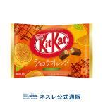 (ネスレ公式通販)キットカット ミニ ショコラオレンジ 12枚(KITKAT チョコレート小分け 配り用 )
