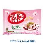 (ネスレ公式通販)キットカット ミニ 桜餅味 12枚(KITKAT チョコレート)