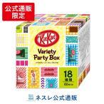 キットカット バラエティパーティーボックス 18種類60枚入り(ネスレ公式通販)(KITKAT チョコレート)(EC限定)