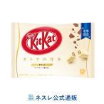 キットカット ミニ オトナの甘さ ホワイト 12枚(ネスレ公式通販)(KITKAT チョコレート)(KITKATセール)