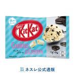 キットカット ミニ 凍らせて美味しいクッキー&クリーム味 13枚(ネスレ公式通販)(KITKAT チョコレート)