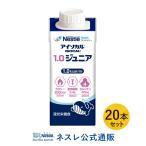 アイソカル 1.0ジュニア 20本セット (NHS 濃厚流動食 流動食 小児 カルニチン 介護食)