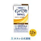 インパクト ミルクコーヒー味 125ml 12本セット(送料無料)(濃厚流動食 流動食 完全栄養食 TF DHA EPA RNA たんぱく質 タンパク質 核酸 アルギニン 介護食)