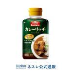 (ネスレ公式通販)C&B カレーリッチ(業務用食品)