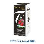【メーカー直販】ネスレ スペシャル.T レッド フルーツ ディライト(10杯分)