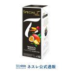 【メーカー直販】ネスレ スペシャル.T トロピカル パッション(10杯分)