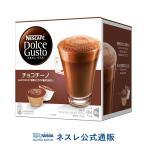 【メーカー直販】ネスカフェ ドルチェ グスト チョコチーノ